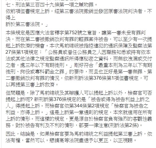 臉書社團新時代法律學社引述清大科技法律研究所助理教授連孟琦觀點,呼籲高院澄清。(圖取自臉書社團「新時代法律學社」)