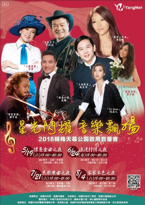 楊梅埔心公園天幕將於週六啟用,晚間也舉辦音樂會邀請居民同歡。(楊梅區公所提供)