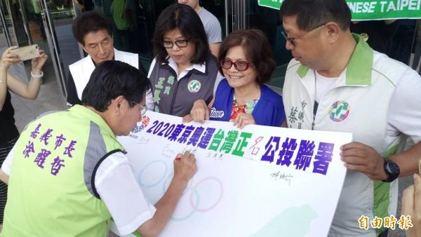 嘉義市長涂醒哲等人參與東京奧運台灣正名連署。(記者王善嬿攝)