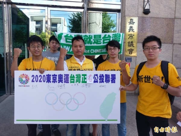 時代力量嘉義市東區議員參選人張志翔(左二)表達台灣正名訴求。(記者王善嬿攝)