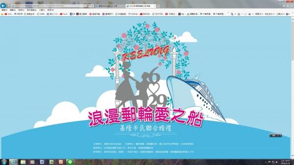 基隆聯合婚禮將送郵輪蜜月之旅(記者盧賢秀翻攝)