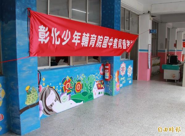 彰化少年輔育院在院內舉辦國中教育會考。(記者陳冠備攝)