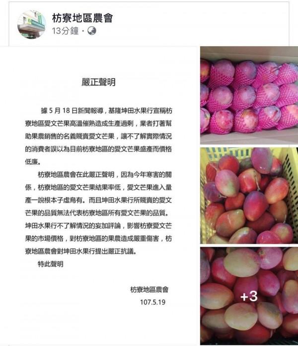 枋寮地區農會發出聲明抗議。(記者蔡宗憲翻攝)