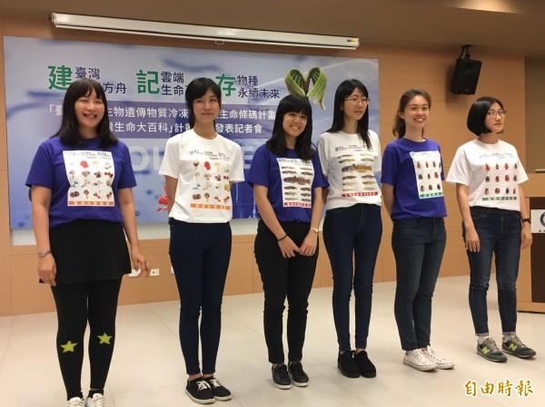 「台灣野生生物遺傳物質冷凍典藏及生命條碼計畫」TaiBol暨「台灣生命大百科」TaiEOL計畫今舉辦成果發表。(記者楊綿傑攝)