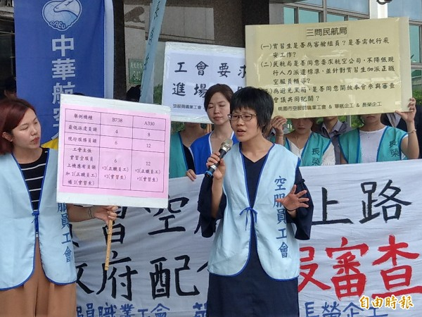 華航企業工會秘書長朱梅雪(右前)表示,現在新人上機見習時,同班組員的壓力都會很大,擔心緊急情況發生時會影響飛安。(記者鄭瑋奇攝)