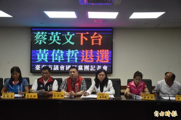 高思博(紅背心)與國民黨籍議員今天召開記者會,要求黃偉哲退選。(記者邱灝唐攝)