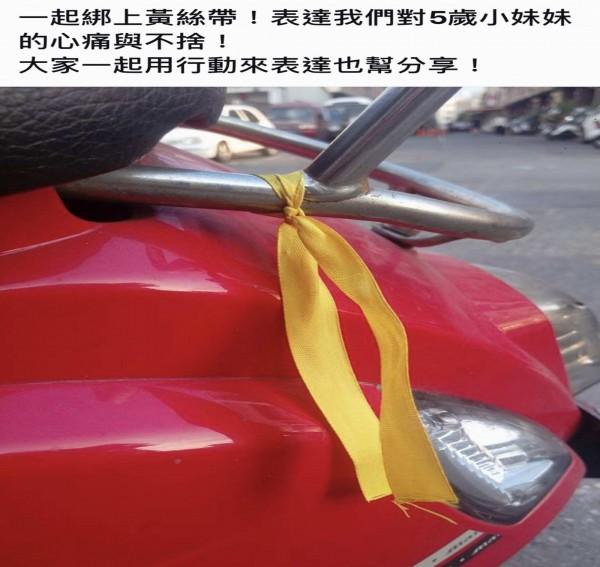 網友發起在自家門口、車上綁黃絲帶送女童的行動,獲得熱烈響應,希望女童一路好走。(翻攝自臉書彰化人大小事)