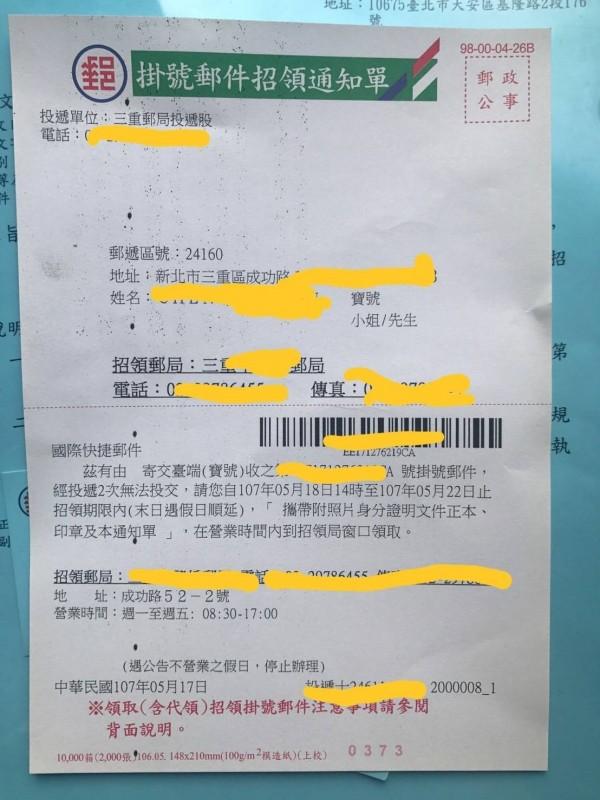 犯嫌所持的掛號郵件招領通知單。(記者姚岳宏翻攝)