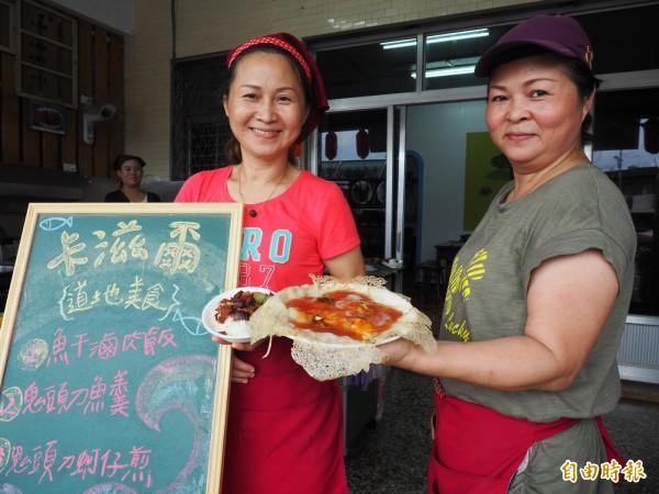 陳麗娟(右起)、陳品妤姊妹將家傳的鬼頭刀料理再發揮創新。(記者王秀亭攝)