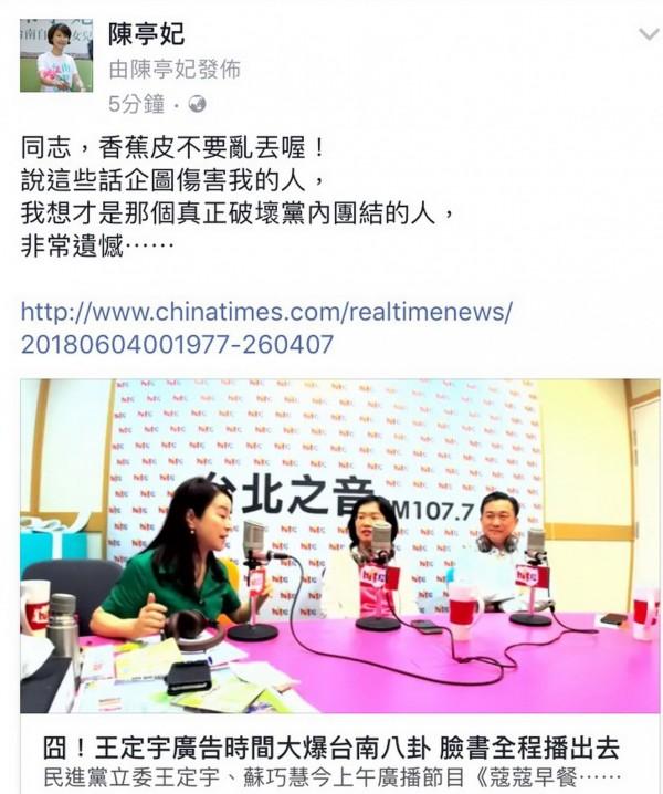 陳亭妃在臉書貼文表示,「同志,香蕉皮不要亂丟喔!」(記者蔡文居翻攝)