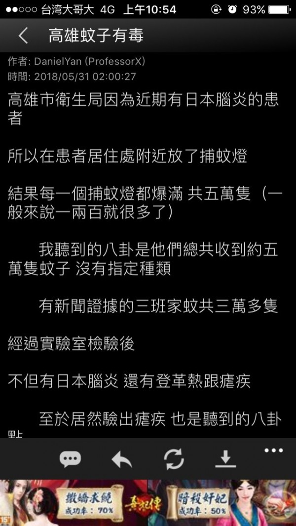 男網友PTT散佈「高雄蚊子有毒」,衛生局約談後移送地檢署究責。(記者方志賢翻攝)