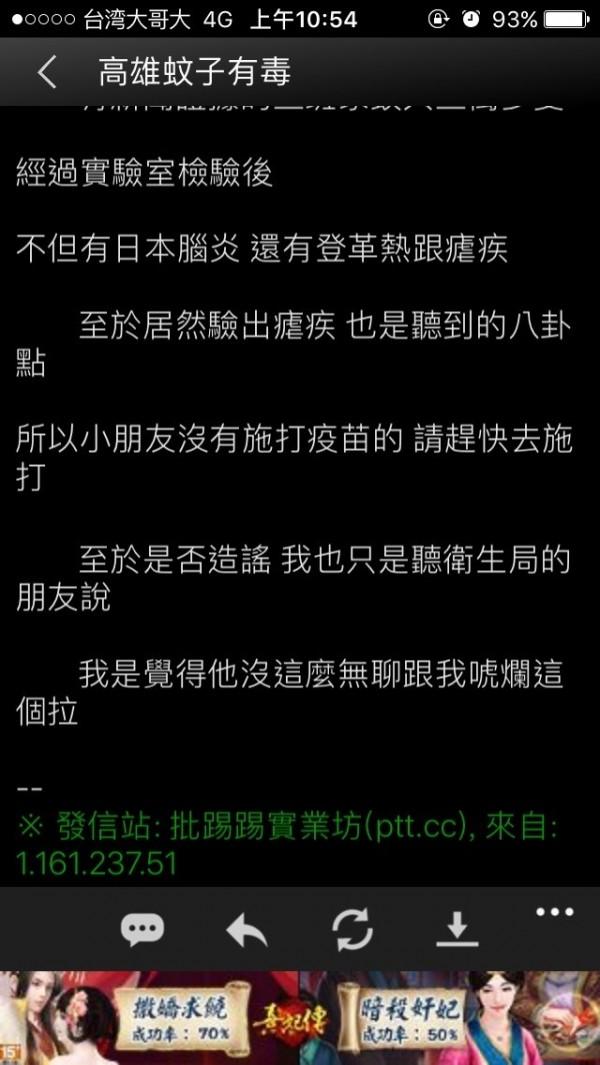 男網友PTT散佈「高雄蚊子有毒」,衛生局約談後移送地檢署究責。(記者方志賢翻攝