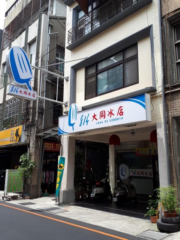 新竹人都知道!夏天吃冰棒,就要「814大同冰店」,位在大同路114號的傳統冰棒店,已傳到第三代,第二代的蘇文祥和第三代蘇映慈仍堅持傳統的製冰做法。(記者洪美秀攝)