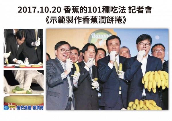 立法院長蘇嘉全帶領官員吃香蕉的照片,畫面中官員們都戴著白色手套,謠言指是因為香蕉上農藥殘留過多,但其實官員是為了卷潤餅才戴手套。(圖由農委會提供)