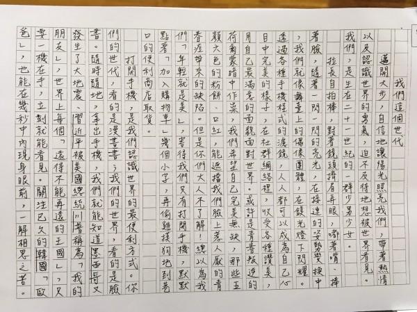 台師大心測中心選出5篇範本,台師大教授李清筠肯定,這一篇寫的活潑,畫面很強,一讀就會被吸引,是很可愛的文章。(記者林曉雲翻攝)