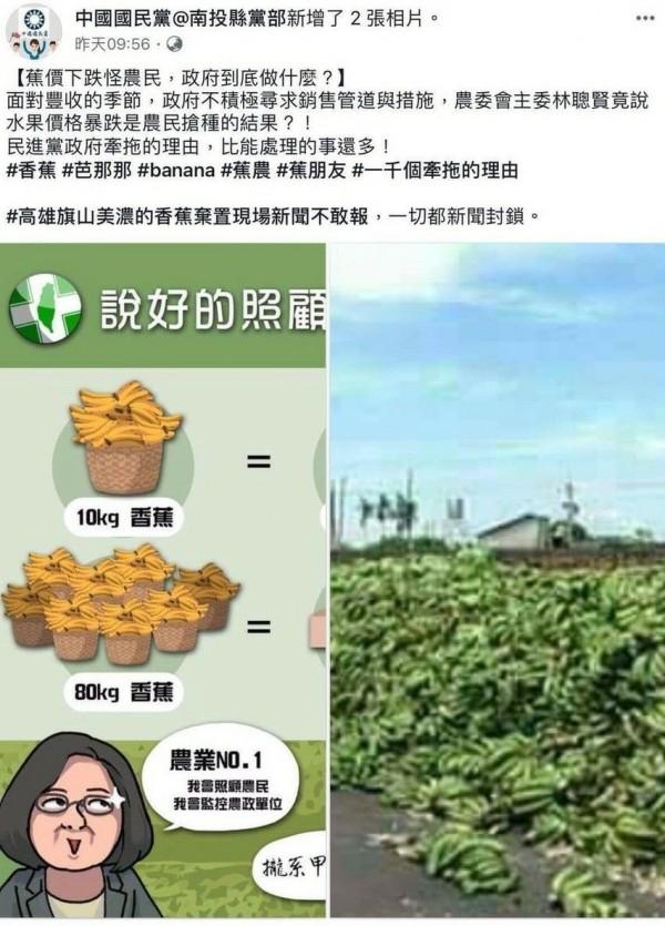 國民黨南投縣黨部在臉書張貼香蕉棄置的假新聞,藉此抨擊民進黨政府。(記者劉濱銓翻攝)