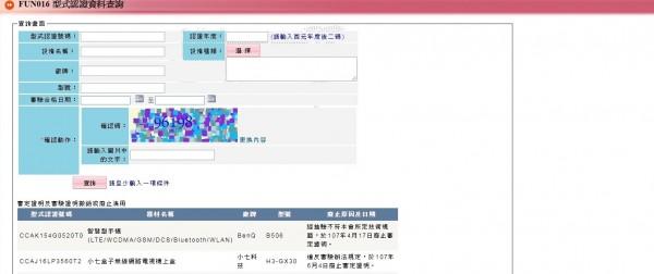 NCC提供網頁讓民眾查詢不符合規定的機上盒。(翻攝自NCC網站)