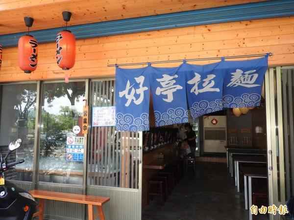 開店超過20年的南投縣埔里鎮南安路「好亭拉麵」。(記者佟振國攝)