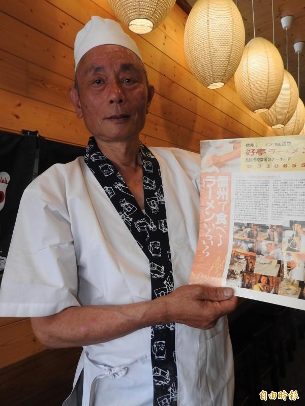 李新德在日本長野習藝也自開拉麵店,獲選當地百大名店。(記者佟振國攝)