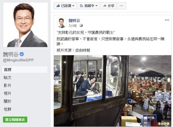彰化縣長魏明谷在臉書公開表態,支持彰化的女兒吳音寧。(取自魏明谷臉書)