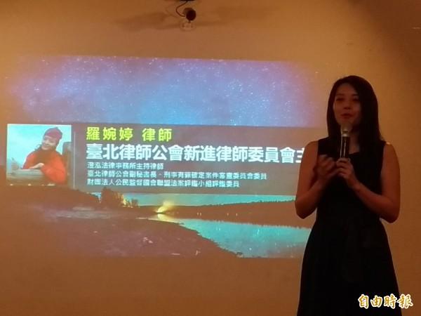 台北律師公會代表羅婉婷致詞。(記者吳政峰攝)