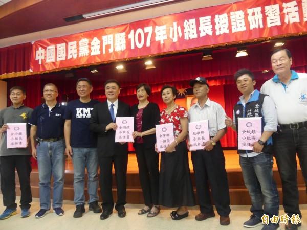 國民黨副主席郝龍斌(左四)跨海金門為小組長授證。(記者吳正庭攝)