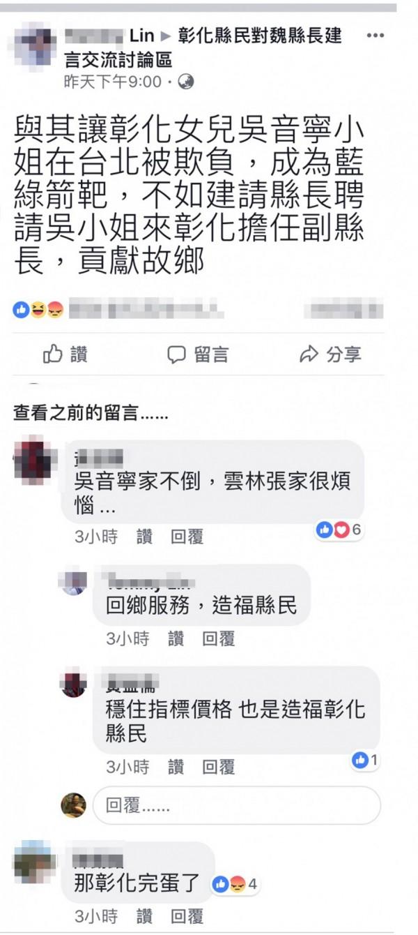 彰化網友建議吳音寧回鄉擔任魏明谷副手。(記者顏宏駿翻攝)
