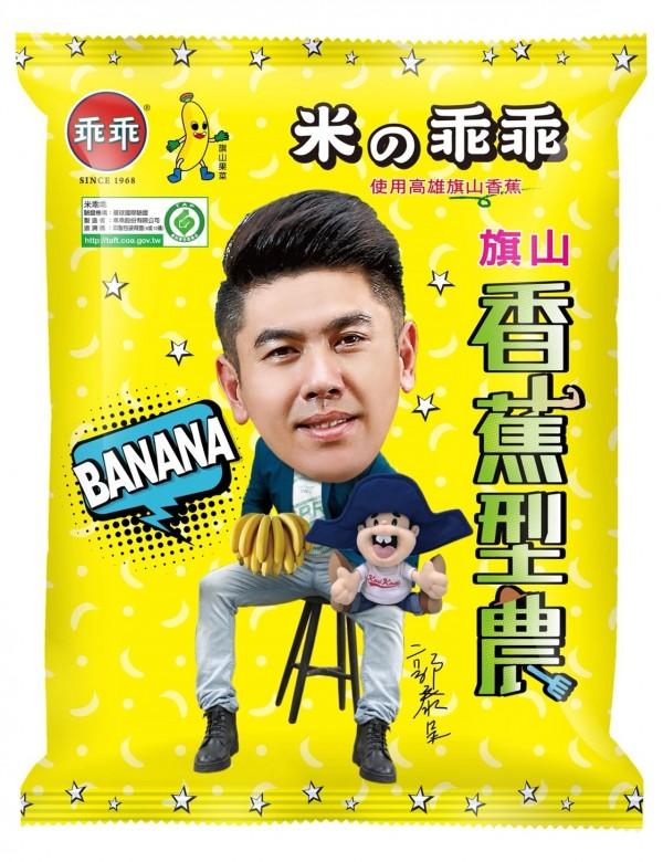 香蕉米乖乖將於本月底上市。(記者陳文嬋翻攝)