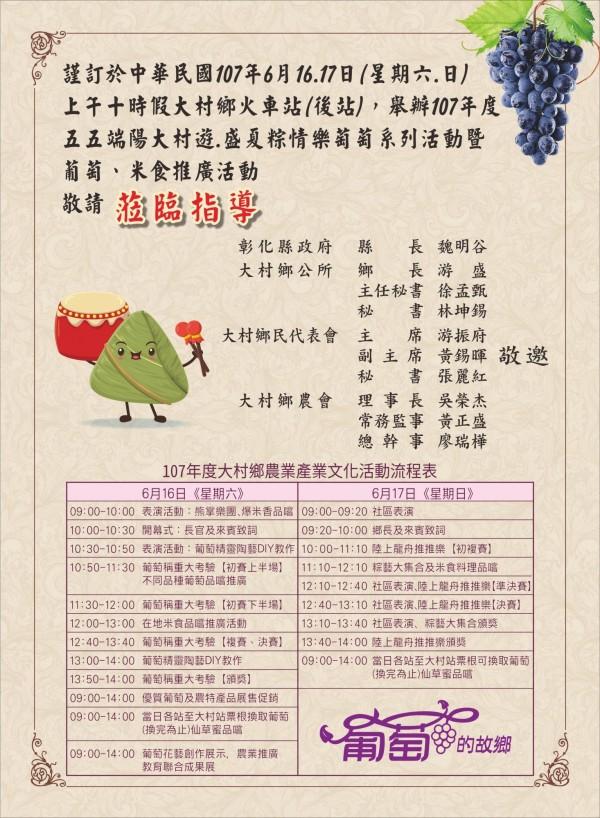 大村農會官網有活動流程。(取自大村農會官網)