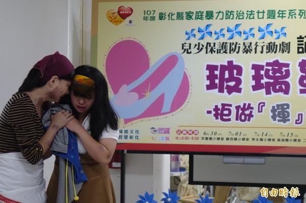 透過戲劇手法,讓防治家庭暴力能夠深入民心。(記者劉曉欣攝)