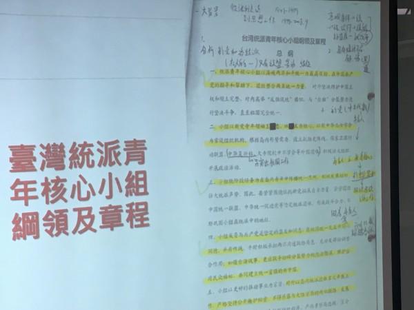 王炳忠在統派綱領上,親筆註記:「有媒體號召:郁、張(黑道)」(右上)等內容。(記者張文川翻攝)
