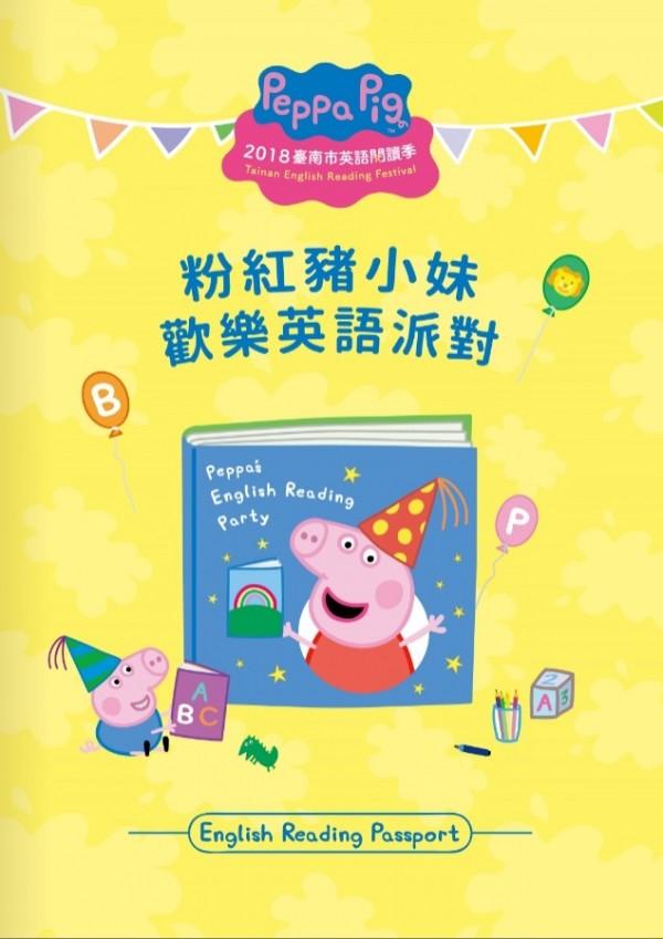 2018台南英語閱讀季,找來「粉紅豬小妹」(Peppa Pig佩佩豬)及人氣YouTuber阿滴、滴妹,擔任英語推廣大使。(台南市政府二官辦提供)
