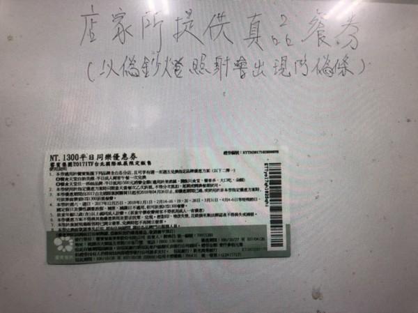 海山警分局海山派出所以高女持偽造饗食天堂餐券,將她依現行犯移送。(記者吳仁捷翻攝)