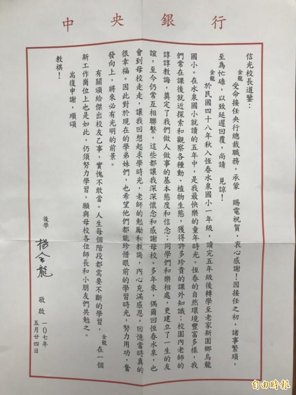 楊金龍透過信件鼓勵母校學弟妹。(記者蔡宗憲攝)