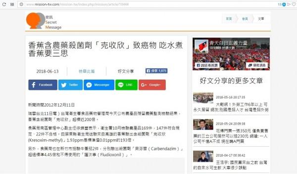 「靠北民進黨」貼文可連至網站「密訊(Secret Message)」,側邊嵌入粉絲頁「青天白日正義力量」。(記者吳欣恬翻攝)