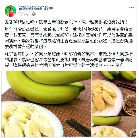 煮香蕉蘸醬油吃,美食作家黃婉玲示範作法PO臉書粉專,證明賴清德沒有說錯。(擷自黃婉玲的烹飪教室)