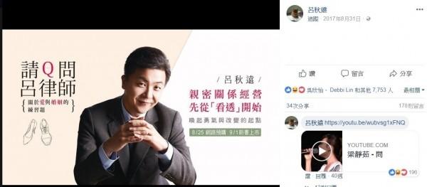 網紅律師呂秋遠的粉絲眾多,卻陷入違反律師倫理規範爭議。(翻攝自呂秋遠臉書)