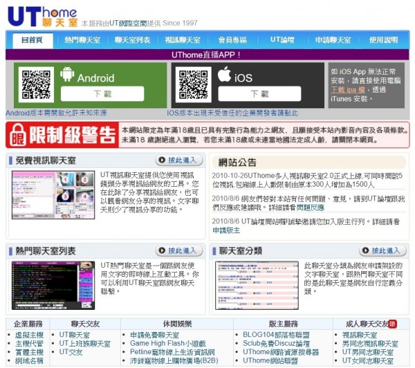 徐男在UT聊天室找援交,但該網站沒有隔絕未成年的措施,徐男因此遭到判刑。(記者黃捷翻攝)