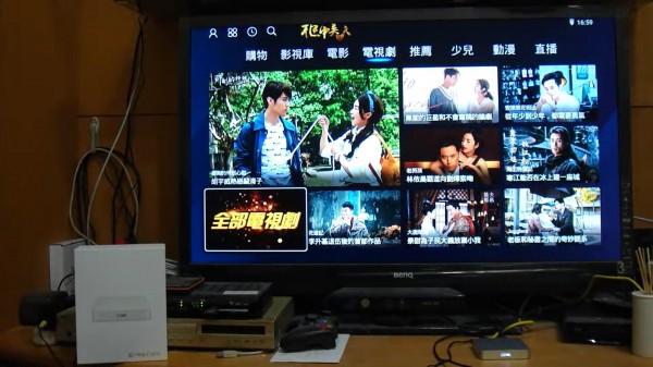 「千尋」電視機上盒內容涉侵權(記者 邱俊福翻攝)