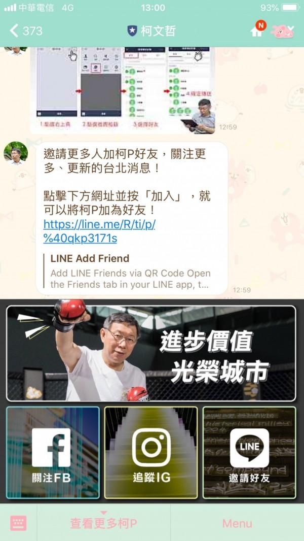 台北市長柯文哲的LINE@個人專屬帳號今天上線。(擷取自柯文哲LINE@)
