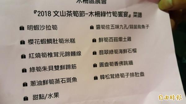 綠竹筍饗宴菜單。(記者楊心慧攝)