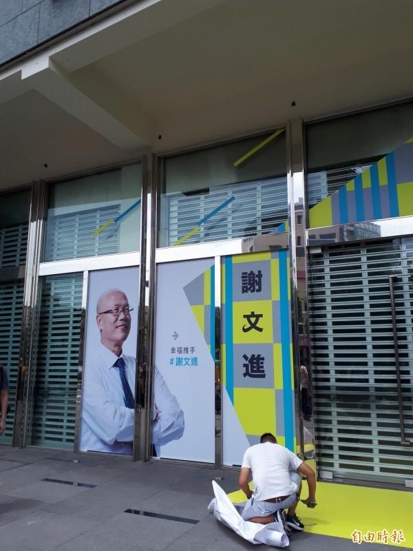 新竹市議會議長謝文進今天首度鬆口表態要參選市長,並決定7月11日要宣布參選市長。而謝文進的競選總部已在趕工,而謝文進的看板已掛滿竹市各大路口。(記者洪美秀攝)