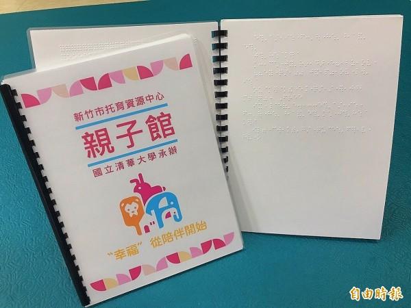 香山親子館提供不同障別的幼童書籍,像是點字書及大字體書,還有手語服務。(記者洪美秀攝)