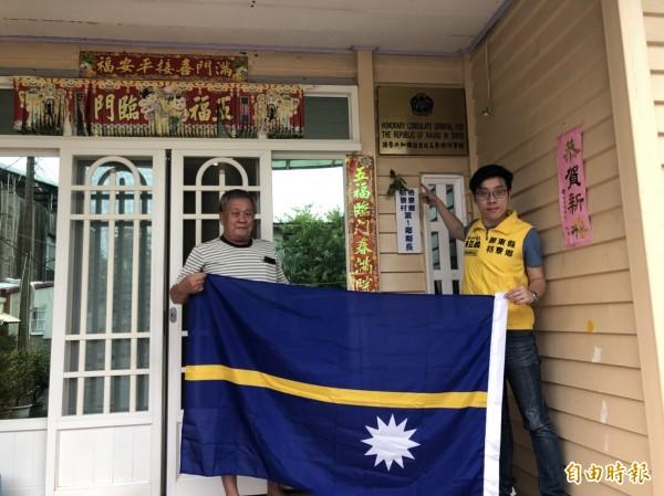 林至信(左)是台灣的鄰長,也是「諾魯共和國駐台北名譽總領事館」館長。(記者陳彥廷攝)