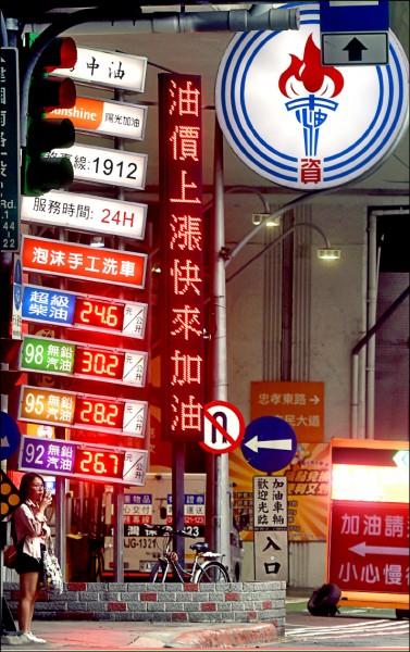 隨著國際油價上漲,國內油價下週也應聲上漲。(資料照)