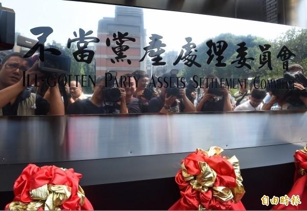 行政院黨產會今日召開委員會議,會中決議認定民族基金會、民權基金會、國家發展基金會為中國國民黨的附隨組織。(記者陳鈺馥攝)
