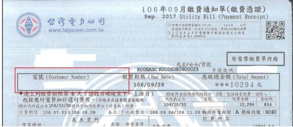 找不到電號嗎?就在電費帳單上,紅色框框圈取處。(擷取台電官網)
