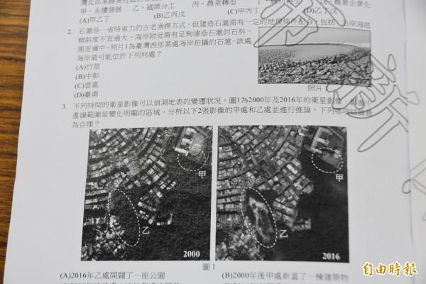 107年指考地理科中,大考中心採用高解析灰階,讓圖表的濃淡更清晰,但因為不能排除色盲考生的應試公平性,彩色印刷尚不考慮。(記者吳柏軒攝)