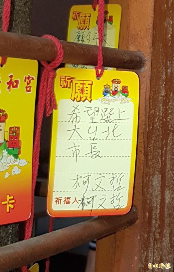 台北市長柯文哲的媽媽何瑞英今天以柯文哲名義填寫祈福卡時,竟寫:「希望選上大台北市長」。(記者蔡孟尚攝)