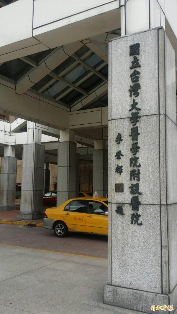 台大醫院日前發生洗腎疏失事件。(記者林惠琴攝)